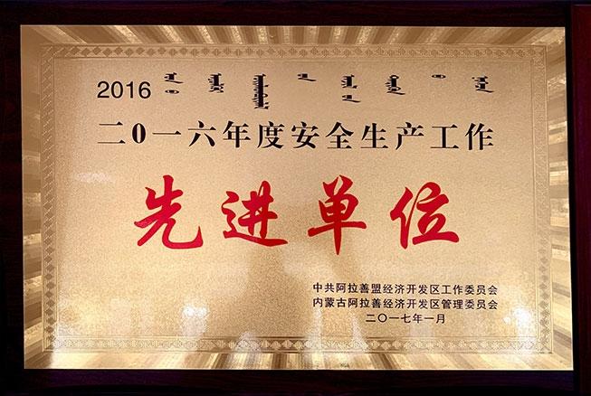 2016年度安全生产工作先进单位