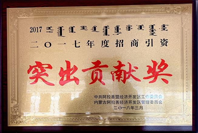 2017年度招商引资突出贡献奖